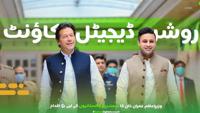 Pakistan, Imran Khan, Roshan Digital Account