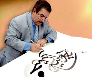 Quran audience spellbound by calligrapher's masterpiece