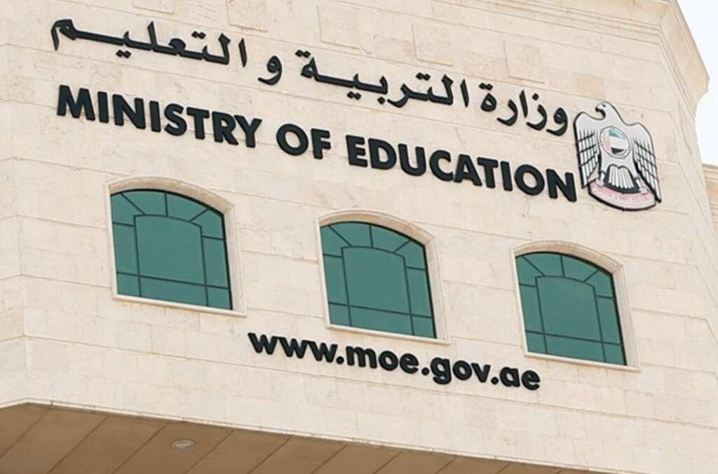 EmSAT, dates, exam dates,  Grade 12 students