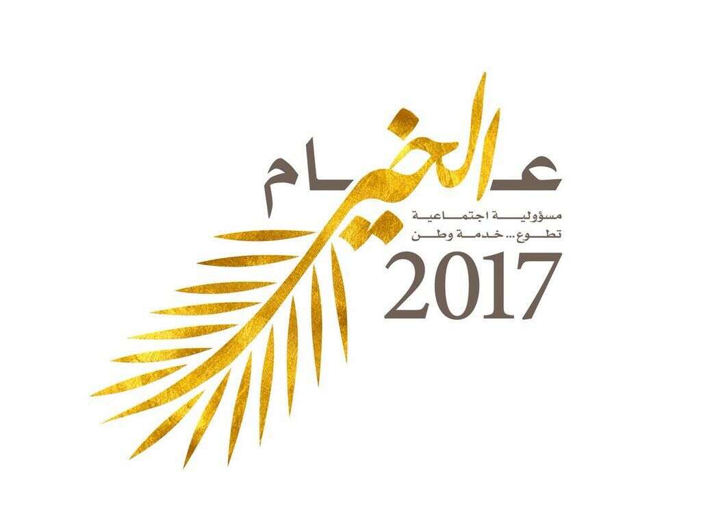 Watch Uaes Year Of Giving Logo Reflects All Meanings Of Giving
