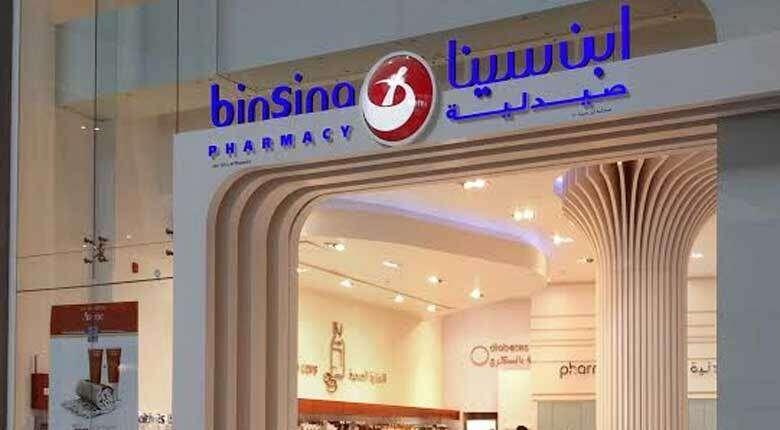Enjoy a magical summer with BinSina - Khaleej Times
