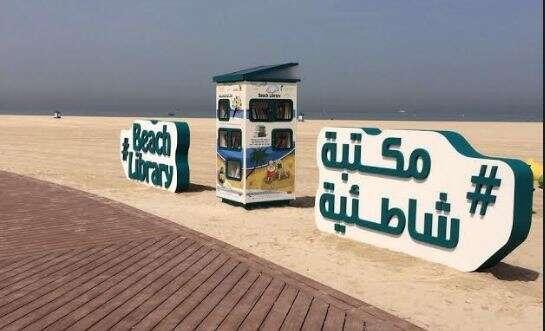 Dubai gets its first beach library