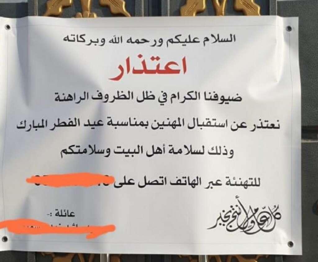 Eid Al Fitr 2020, UAE residents, Covid-19, Eid