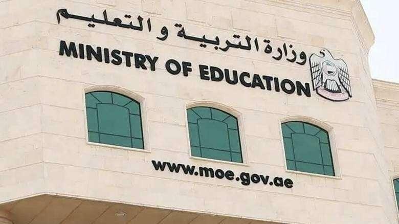 certificates, UAE ministry, EmSAT, Grade 12, summer course, UAE ministry