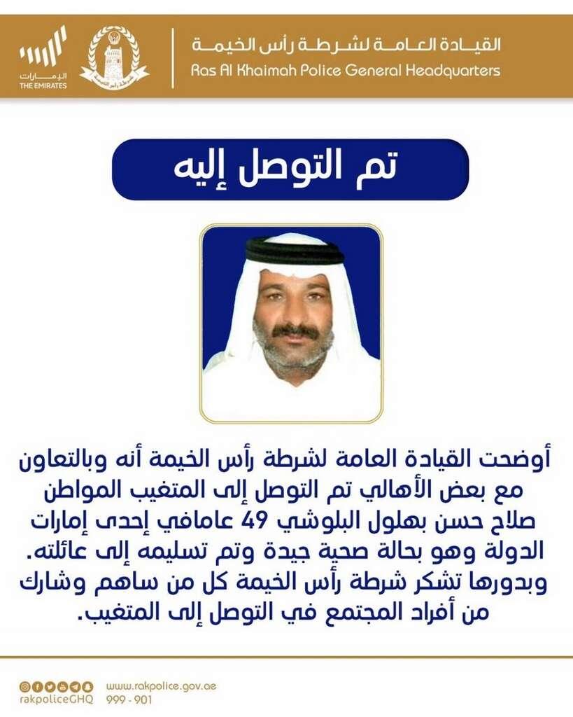 Ras Al Khaimah Police, announce, missing, Emirati, man, found, Salah Hassan Bahlul Al Balushi