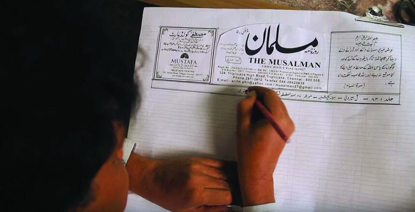 The Musalman: Indias hand-written newspaper