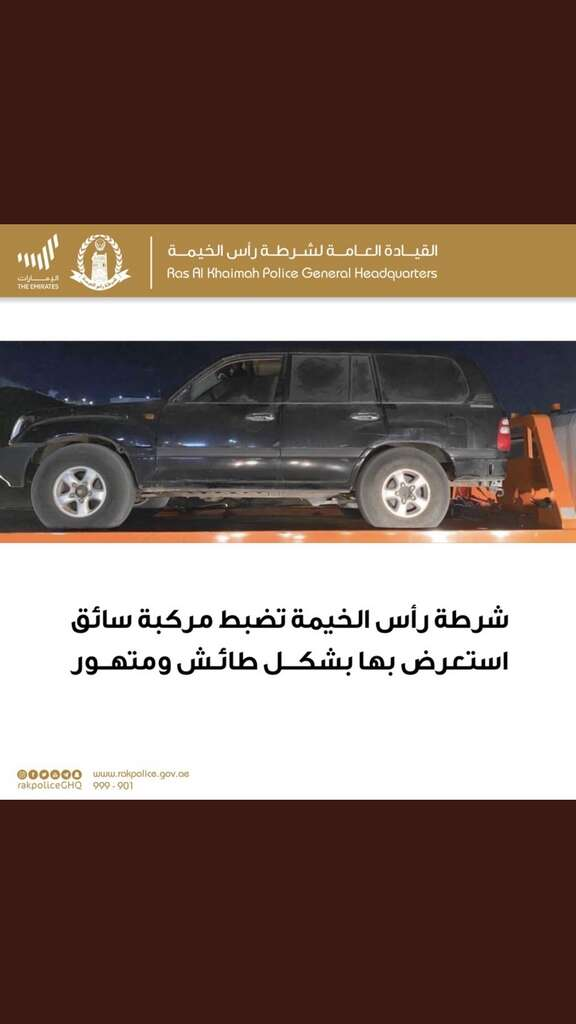 Ras Al Khaimah Police, arrest, motorist, dangerous, driving, crime, legal action