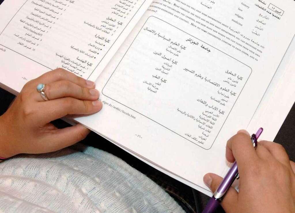 Arabic language, conference, Sharjah, Educational Centre
