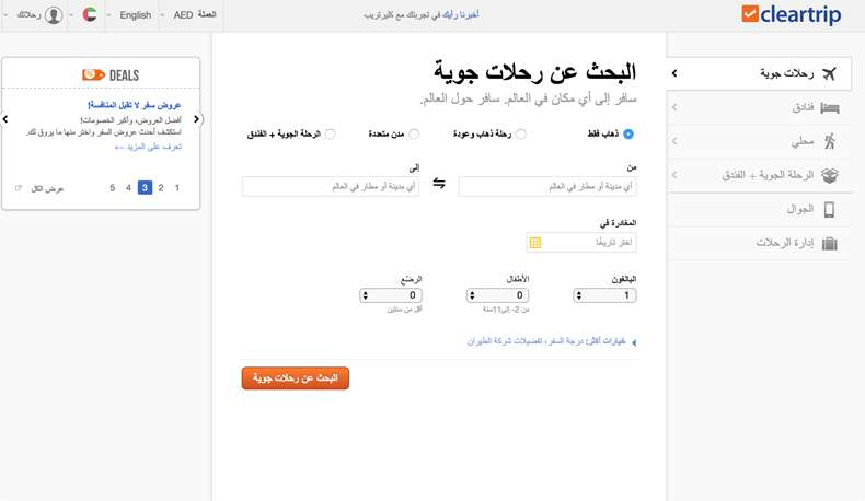 Cleartrip launches Arabic website for Ramadan bookings